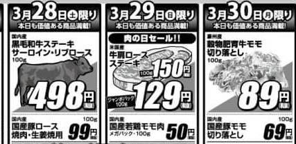 ロピア肉の日セールのチラシ