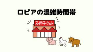 蘇我 チラシ ロピア 激安スーパー【ロピア】のおすすめ人気商品20選!絶対買うべき「オリジナル商品」