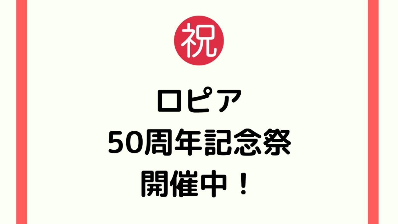 ロピア 成田