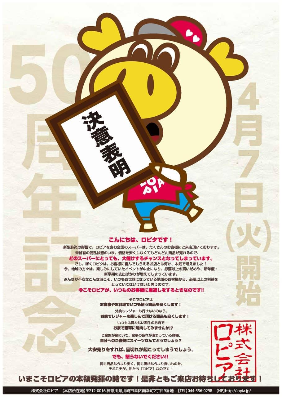 ロピア50周年記念祭広告