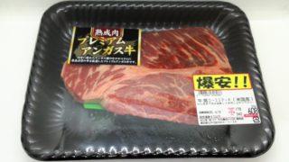 ロピアプレミアムアンガス牛肉
