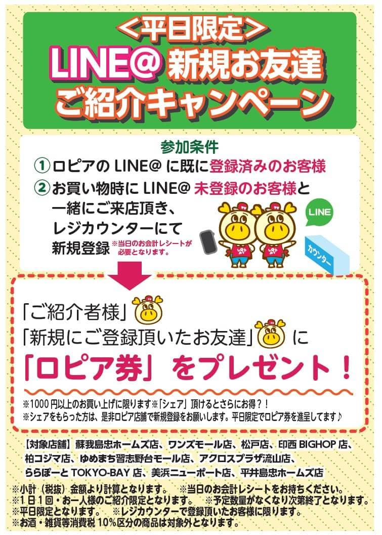 ロピアLINE登録キャンペーン