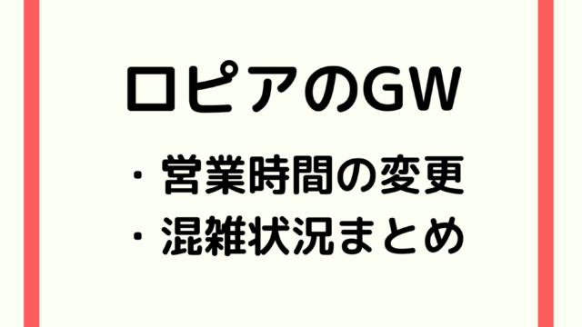 蘇我 チラシ ロピア 【激安スーパー】ロピア各店舗のチラシ広告を見る方法!