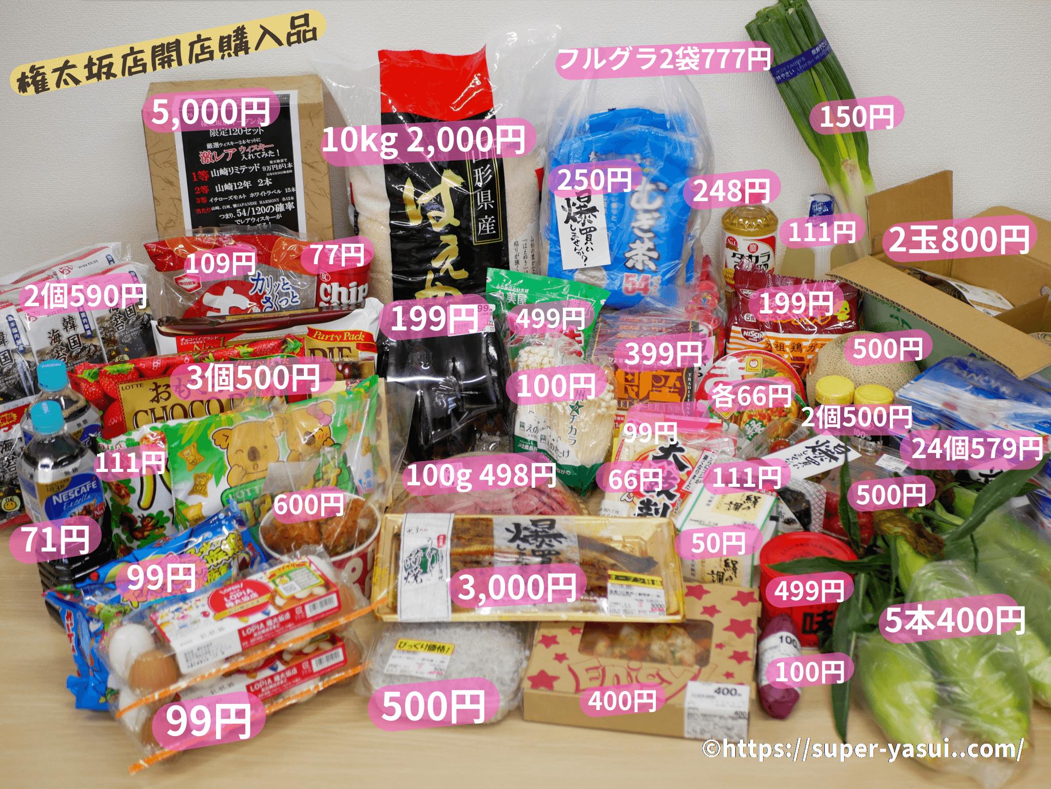 ロピア権太坂店オープンセール購入品